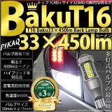 ☆T16 爆-BAKU-450lmバックランプ用LEDバルブLEDカラー:ホワイト 色温度:6600ケルビン 1セット2個入【あす楽】【大感謝祭