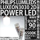 ☆T10 LED PHILIPS LUMILEDS LUXEON 3030 2D POWER LED T10 G-FORCEウェッジシングルLED LEDカラー:ホワイト 1セット2個入【あす楽】