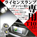 ☆T10 LED T10 ライセンスランプ(ナンバー灯)用SMDウェッジ球LEDカラー:ホワイト 色温度:6200K 1セット2個入(3-C-4)