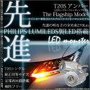【あす楽】☆T20S PHILIPS LUMILEDS製LED搭載 LED MONSTER 270LM ウェッジシングル球 LEDカラー:アンバー 1セット2個入り 品番:LMN101【h1000】【ポイント10倍】