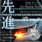 【即納】☆T20S PHILIPS LUMILEDS製LED搭載 LED MONSTER 270LM ウェッジシングル球 LEDカラー:アンバー 1セット2個入り 品番:LMN101【あす楽】【h10