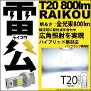 ☆T20S T20シングル 雷公 -RAIKOU- 800lm ウエッジシングル球 バックランプ専用 ライコウ LEDカラー:ホワイト7200K 1セット1個入...