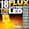 ☆T20S T20シングル HYPER FLUX LED18連ウェッジシングル球アンバー 無極性タイプ 1セット2球入 ウインカーランプ【h1000】【あす楽】