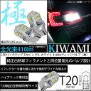 ☆T20S T20シングル 極-KIWAMI-(きわみ)全光束410lm ウェッジシングル球 LEDカラー:ホワイト 色温度6600K 1セット2個入【あす楽】
