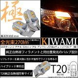 ☆T20S T20シングル 極-KIWAMI-(きわみ)全光束270lm ウェッジシングル球 LEDカラー:アンバー 色温度1700K 1セット2個入【h1000】【あす楽】