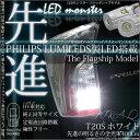 ☆T20S T20シングル PHILIPS LUMILEDS製LED搭載 LED MONSTER 400LM ウェッジシングル球 LEDカラー:ホワイト 色温度...