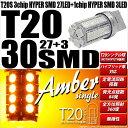 ☆T20S T20シングル 3chipHYPER SMD27連+1chip HYPER SMD3連ウェッジLED 無極性アンバー 1セット2個入 ウインカーランプ(6-B-3)