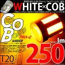 ☆T20S T20シングル WHITE×COB(ホワイトシーオービー)パワーLEDウインカーランプ用ウェッジシングル球 LEDカラー:アンバー 全光束:250ルーメン 1セット2球入(5-D-9)