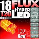 ☆T20D T20ダブル HYPER FLUX LED18連ウェッジダブル球レッド(赤) 無極性タイプ 1セット2球入 テールランプ/ストップランプ等【あす楽】