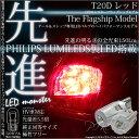 ☆T20D T20ダブル PHILIPS LUMILEDS製LED搭載 LED MONSTER 150LM ウェッジダブル球 LEDカラー:レッド(赤) 1セッ...