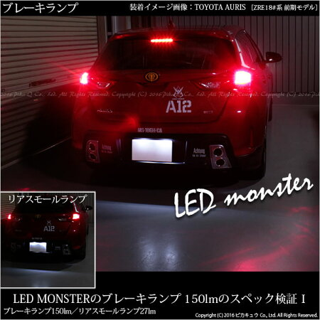 ☆T20DPHILIPSLUMILEDS製LED搭載LEDMONSTER150LMウェッジダブル球LEDカラー:レッド1セット2個入り品番:LMN104