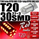 ☆T20D T20ダブル 3chipHYPER SMD27連+1chip HYPER SMD3連ウェッジダブルLED球 無極性レッド(赤) 1セット2球入【あす楽】