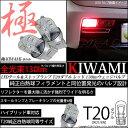 ☆T20D T20ダブル 極-KIWAMI-(きわみ)全光束130lm ウェッジダブル球 LEDカラー:レッド 色温度1000K 1セット2個入(6-C-3)