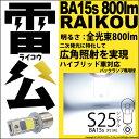 ☆[BA15s] S25シングル 口金球 雷公 -RAIKOU- 800lm バックランプ専用 ライコウ LEDカラー:ホワイト7200K 1セット1個入【あす...