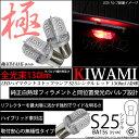 ☆[BA15s] S25シングル 極-KIWAMI-(きわみ)全光束130lm シングル口金球 LEDカラー:レッド(赤) 色温度1000K 1セット2個入【あす楽】