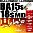 ☆[BA15s] S25シングル 3chipHYPER SMD15連+1chip HYPER SMD3連口金球LED 無極性アンバー 1セット2球入 ウインカー...