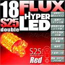 ☆[BAY15d] S25ダブル HYPER FLUX LED18連口金ダブル球レッド(赤) 無極性タイプ 1セット2球入 テールランプ/ストップランプ等【あす楽】
