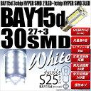 ☆[BAY15d] S25ダブル 3chipHYPER SMD27連+1chip HYPER SMD3連口金ダブルLED球 無極性ホワイト 1セット2球入(7-A-9)