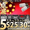 【競技車専用】☆[BAY15d]S25ダブル 5スターフラッシュ超高輝度HYPER SMD30連口金球 無極性タイプ3chipHYPER SMD27連+1chip HYPER SMD3連 LEDカラー:レッド(7-B-4)