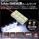 ☆ルームランプ 3chip SMD8連LED LEDカラー:ホワイト 1個+ソケット3種類入【T10ウェッジ・BA9S・T10×31mm〜44mmまで対応可能の...