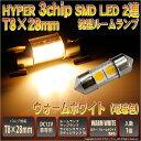 ☆ルームランプ/ラゲッジランプ T8×28mm型 HYPER 3chip SMD LED 2連枕型 1個入  LEDカラー:ウォームホワイト(電球色)【あす楽】