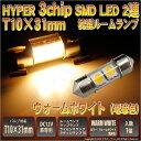 ☆ルームランプ/ラゲッジランプ T10×31mm型 HYPER 3chip SMD LED 2連枕型 1個入  LEDカラー:ウォームホワイト(電球色)【あす楽】