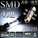 【室内灯】ニッサン 日産 セレナC25(MC前) ラゲッジランプ対応LED T10×31mm型 ダブルフェイスHYPER 3chip SMD LED 4連枕型ルームランプ  1個入  LEDカラー:ホワイト【あす楽】