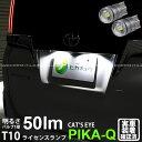 【ナンバー灯】トヨタ エスクァイア[ZRR80系後期モデル]ライセンスランプ対応LED T10 Cat 039 s Eye Hyper 3528 SMDウェッジシングル球(キャッツアイ) LEDカラー:ホワイト7800K 1セット2個入(3-B-5)