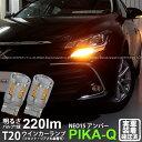 【F・Rウインカー】トヨタ マークX[130系後期モデル]ウインカーランプ(フロント・リア)対応 T20S LED TURN SIGNAL BULB 『NEO15..