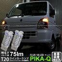 【Fウインカー】スズキ キャリイ DA16T系 フロントウインカーランプ対応LED T20S HYPER FLUX LED18連ウェッジシングル球アンバー 無極性タイプ 1セット2球入(6-B-8)