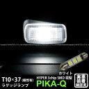 【室内灯】トヨタ ヴィッツ[KSP130K]ラゲッジルームランプ(ラゲージ)対応LED T10×37mm型 HYPER 3chip SMD LED 3連枕型 入数:1個  カラー:ホワイト(8-A-2)