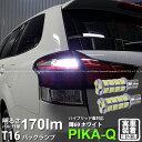【後退灯】トヨタ カローラフィールダー ハイブリッド NKE165G中期モデル バックランプ対応 T16 3Chip High Power SMD 23連ウェッジシングルLED ホワイト170lm(ルーメン) 1セット2個入【輝-69】(1-D-9)