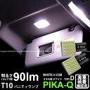 【室内灯】トヨタ アルファード[GGH/ANH20系後期]バニティランプ対応 T10 WHITE×COB(ホワイトシーオービー)パワーLEDウェッジバルブ[うちわ型][タイプD]LEDカラー:ホワイト6600K 全光束:90ルーメン 入数:2個(3-D-9)