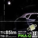 マツダ CX-5ラゲッジルームランプ(ラゲージ)対応 T10×31mm WHITE×COB(ホワイトシーオービー)パワーLEDフェストンバルブ[タイプG] LEDカラー:ホワイト6600K 全光束:85ルーメン 入数:1個(4-A-4)