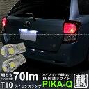 【ナンバー灯】トヨタ カローラフィールダー ハイブリッド NKE165G ライセンスランプ対応LED T10 High Power 3chipSMD5連ウェッジ球2個入【ハイブリッド車対応LED】(1-B-1)