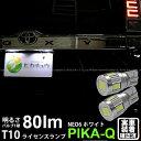 【ナンバー灯】トヨタ ヴォクシー[ZRR80系後期モデル]ライセンスランプ対応LED T10 HYPER NEO 6 WEDGE[ハイパーネオシックスウェッジシングル球] LEDカラー:サンダーホワイト 1セット2個入(2-C-10)