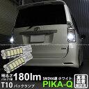 【後退灯】トヨタ ヴォクシー70系(MC前)バックランプ対応LED T10 HYPER SMD 66連LEDウェッジシングル球 LEDカラー:ホワイト 1セット2個入(3-A-8)