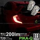 【制動灯】ホンダ シビックタイプR FK8 ストップランプ対応LED T20S T20シングル WHITE×COB(ホワイトシーオービー)パワーLED ウェッジシングル球 LEDカラー:レッド 全光束:200ルーメン 1セット2個入(5-D-10)