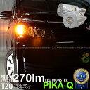 【F・Rウインカー】トヨタ ヴォクシー[ZRR/ZWR80系]ウインカーランプ(フロント・リア対応)対応LED T20S PHILIPS LUMILEDS製LED搭載 LED MONSTER 270LM ウェッジシングル球 LEDカラー:アンバー 1セット2個入 品番:LMN10(5-D-7)