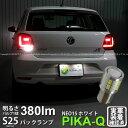 VWポロ(6R)のバックランプLED2灯化