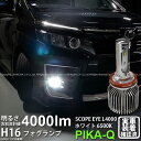 【霧灯】トヨタ ヴォクシー ZRR80系対応 LEDフォグランプ SCOPE EYE L4000 LEDフォグキット LEDカラー:ホワイト6500K[4000Lm] 明るさ4000ルーメン スコープアイ バルブ規格:H8/H11/H16兼用(17-A-1)