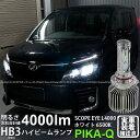 【前照灯】トヨタ ヴォクシー ZRR80系 LEDハイビームライト SCOPE EYE L4000 LEDハイビームランプ用バルブキット 明るさ4000ルーメン LEDカラー:ホワイト6500K バルブ規格:HB3(9005)