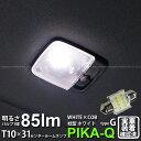 ニッサン NV350キャラバンセンタールームランプ対応LED T10×31mm WHITE×COB(ホワイトシーオービー)パワーLEDフェストンバルブ[タイプG] LEDカラー:ホワイト6600K 全光束:85ルーメン 入数:1個(4-A-4)