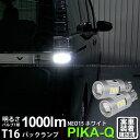 【後退灯】トヨタ ヴォクシー[ZRR80系後期モデル]バックランプ対応LED T16 LED BACK LAMP BULB 『NEO15』 PHILIPS LUMILEDS LUXEON 3030 2D POWER LED 搭載 ウェッジシングル球 1000lm(ルーメン) LEDカラー:ホワイト 色温度:6700K 1セット2個入(41-A-1)