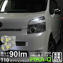 【車幅灯】トヨタ ヴォクシー[70系 前期モデル]ポジションランプ対応LED T10 HIGH POWER 3CHIP SMD 5連ウェッジシングル球 明るさ90ルーメン アルミ基板搭載 LEDカラー:ホワイト 1セット2個入(2-B-5)