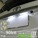【ナンバー灯】トヨタ ヴォクシー[70系 前期モデル]ライセンスランプ対応LED T10 HIGH POWER 3CHIP SMD 5連ウェッジシングル球 明るさ90ルーメン アルミ基板搭載 LEDカラー:ホワイト 1セット2個入(2-B-5)