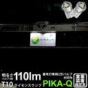 【ナンバー灯】トヨタ ヴォクシー[ZRR/ZWR80系]ライセンスランプ対応LED T10 LED T10 ライセンス専用トライアングルピラミッドLEDバルブ 110ルーメン LEDカラー:ホワイト 色温度:6600K 1セット2個入[三角](3-C-4)