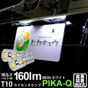 【ナンバー灯】トヨタ ヴォクシー ZRR80 ライセンスランプ対応LED T10 HYPER NEO 6 WEDGE [ハイパーネオシックスウェッジシングル球] 160ルーメン LEDカラー:サンダーホワイト 6700K 1セット2個入(2-C-10)