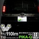 【ナンバー灯】トヨタ ヴォクシー[80系 前期モデル]ライセンスランプ対応LED T10 LED T10 ライセンス専用トライアングルピラミッドLEDバルブ 110ルーメン LEDカラー:ホワイト 色温度:6600K 1セット2個入[三角](3-C-4)