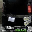 【ナンバー灯】トヨタ ヴォクシー[80系 前期モデル]ライセンスランプ対応LED T10 HYPER NEO 6 WEDGE [ハイパーネオシックスウェッジシングル球] 160ルーメン LEDカラー:サンダーホワイト 6700K 1セット2個入(2-C-10)